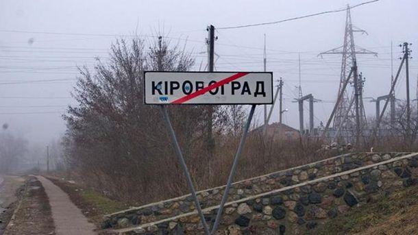 Кировоград переименовали в Кропивницкий