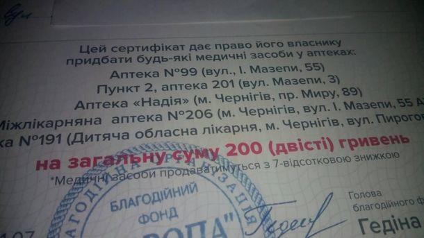 Сертификат на лекарства