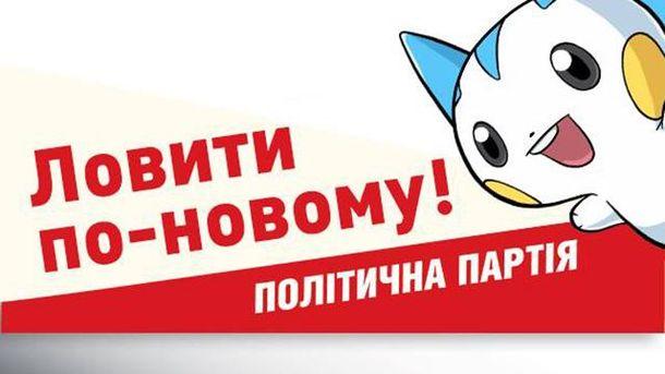 Покемони у рекламі українських політиків
