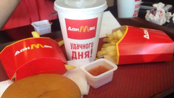 Їжа з МакДону дуже схожа на McDonald's