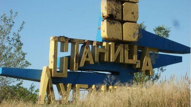 У Станиці Луганській спека: вибухають міни