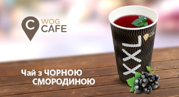 смородиновий чай