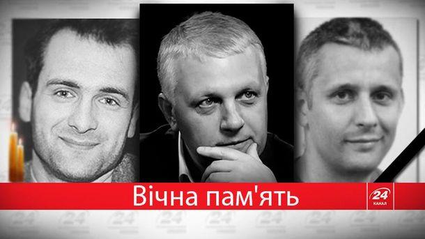 Погибшие украинские журналисты