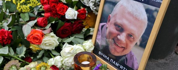 В Киеве почтили Павла Шеремета