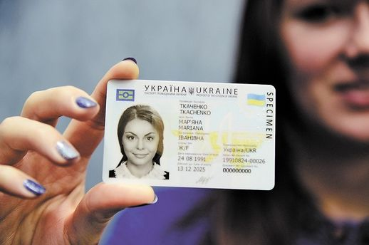 ID-картка буде набагато зручніша, ніж паперовий паспорт