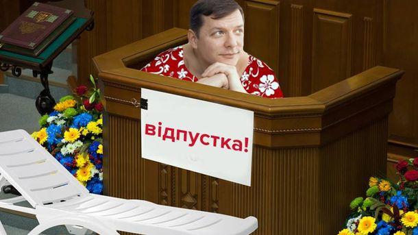 Депутати і відпустки