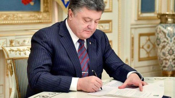 Петр Порошенко подписывает указ