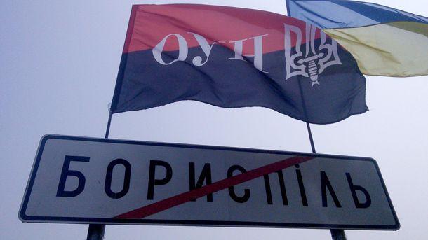 На в'їзді до Борисполя стоїть блокпост