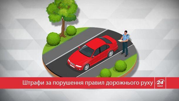 Скільки доведеться платити за порушення правил дорожнього руху?