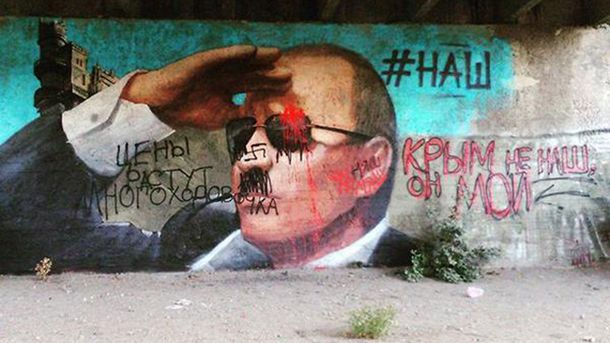 Графити в Крыму