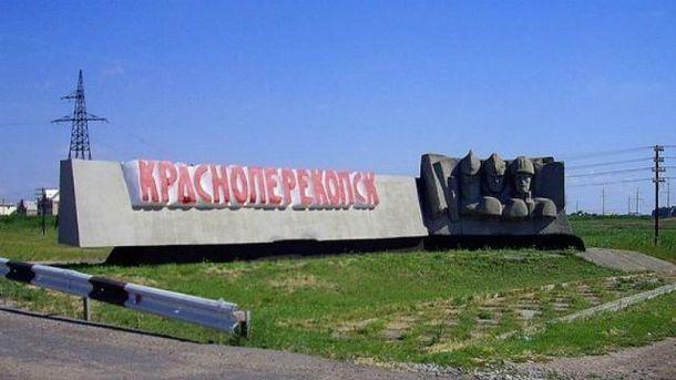 Красноперекопску вернули его историческое название