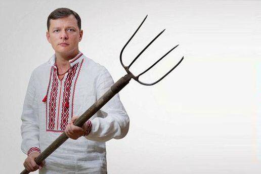 Олег Ляшко с вилами