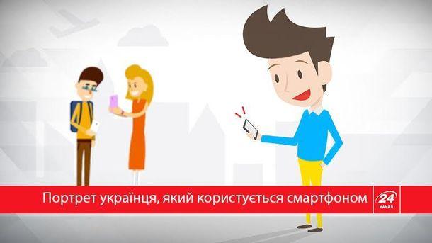 Як виглядає типовий власник смартфона?