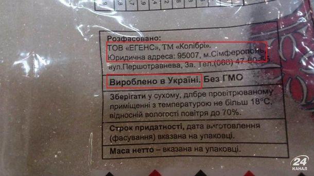 Українські продукти в окупованому Криму