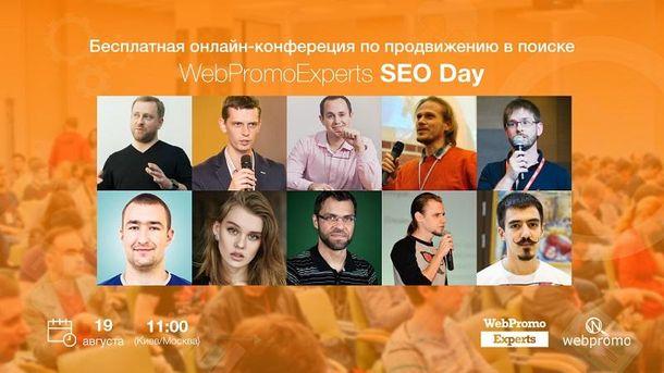 WebPromoExperts SEO Day: главное SEO событие этого лета
