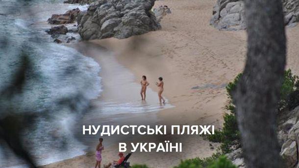 Найкращі нудистські пляжі в Україні