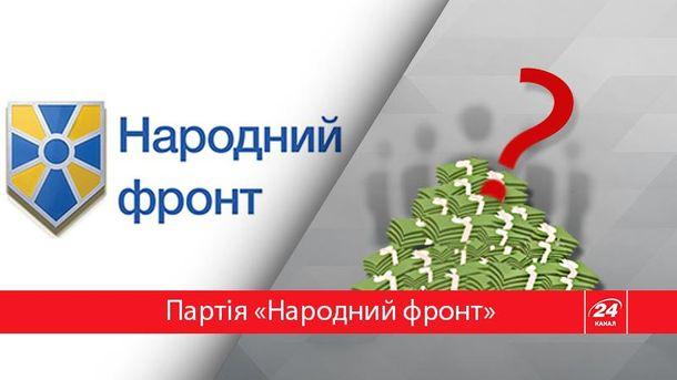 Партия Яценюка не заработала в I квартале ни одной гривны