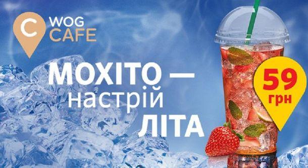 Мохито от WOG CAFE
