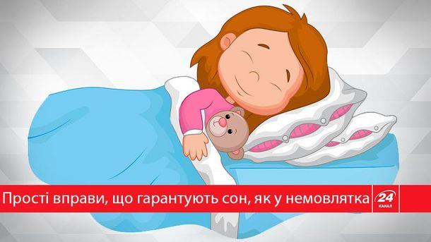 Міцний сон - запорука хорошого дня