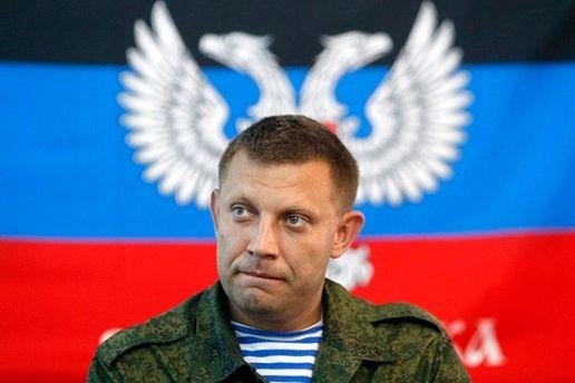 Ватажок терористів Олександр Захарченко