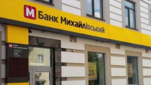 Чиновника звинувачують у доведенні банку до неплатоспроможності.