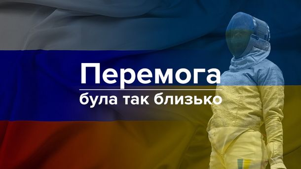 Украинские саблистки остановились в шаге от медали