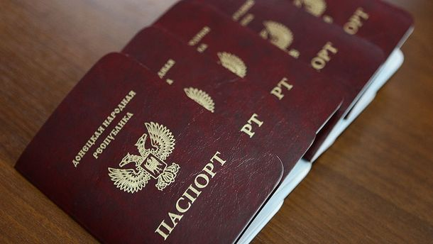 Паспорт так званої