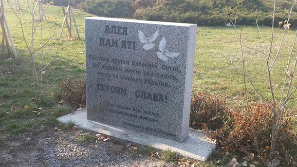 Памятник Небесной Сотни в Черкассах