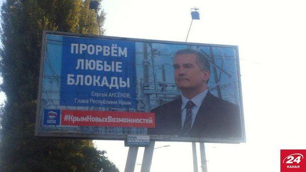 Агітаційний плакат в Криму