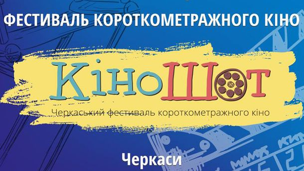 У Черкасах пройде фестиваль короткометражного кіно
