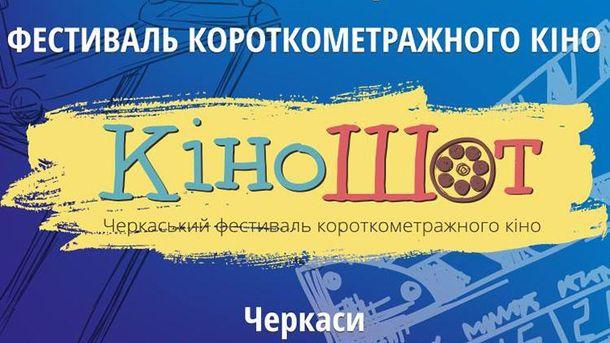 В Черкассах пройдет фестиваль короткометражного кино