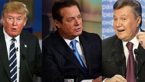 Трамп, Манафорт і Янукович