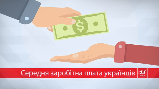 Сколько зарабатывали украинцы 20 лет назад и сейчас