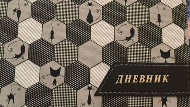 Российские дневники в Одессе