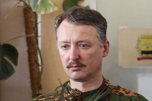 Терорист Ігор Гіркін
