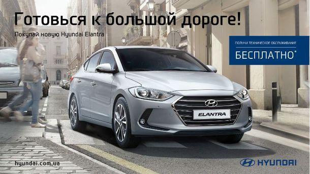 Покупай новый Hyundai Elantra и получи бесплатное сервисное обслуживание!