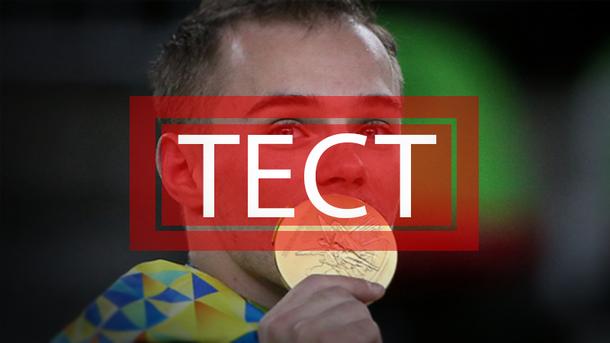 Чи уважно ви слідкували за українськими спортсменами?