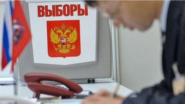 Виборы в РФ