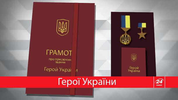 Герои Украины: кто они