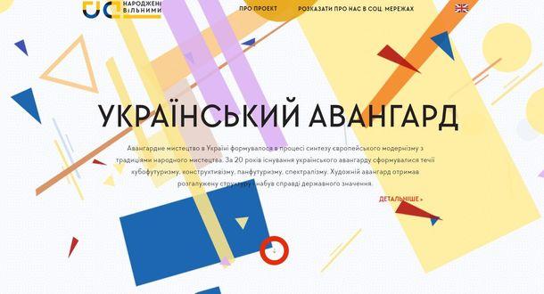 Сайт про український авангард
