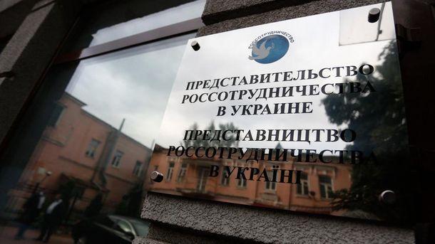 Россотрудничество в Украине