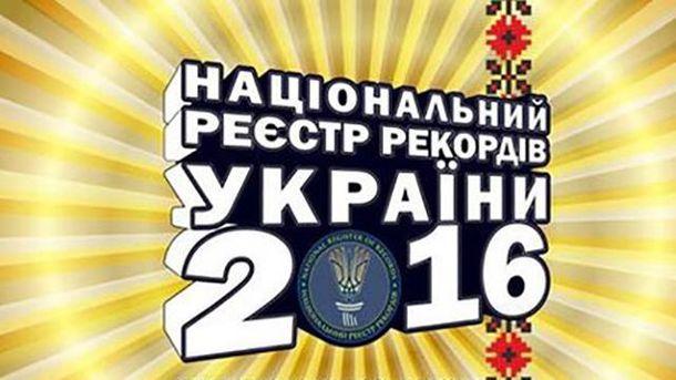 Рекорд Украины