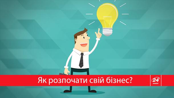 Хочете стати самі собі директором?