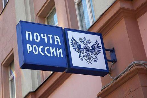 Пошта Росії