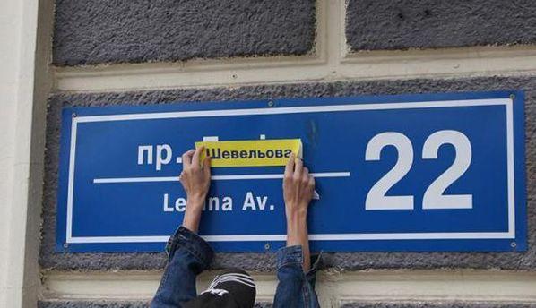 Перейменують вулиці