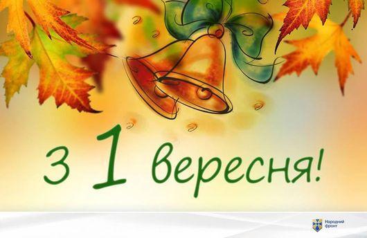 Яценюк привітав усіх з Днем знань