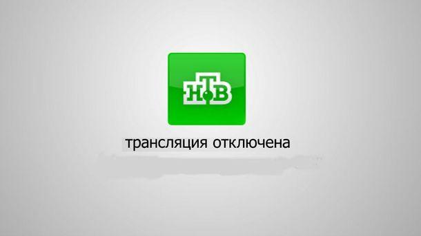 НТВ+ не транслюють в Україні