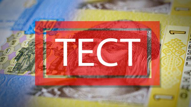 Що ви знаєте про гривню: цікавий тест