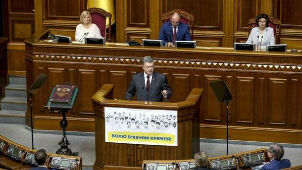 Порошенко выступил с ежегодным посланием к Раде