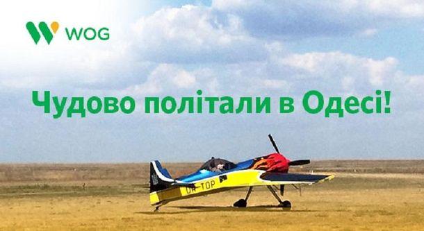 авіафестиваль в Одесі